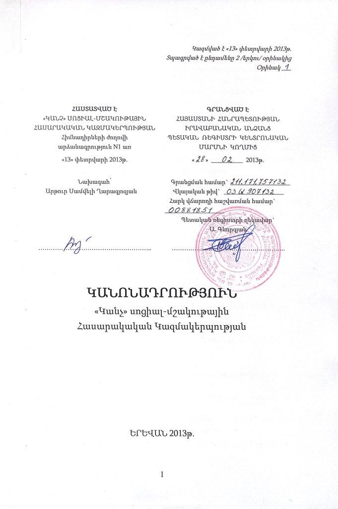"""Свидетельство Гос регистрации НПО """"КАНЧ"""""""